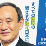 菅義偉先生公式アカウント